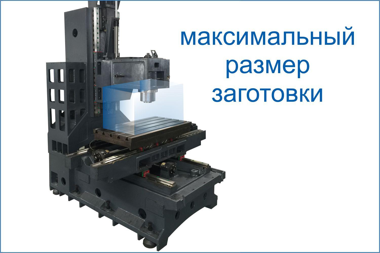 Максимальный размер заготовки фрезерного обрабатывающего центра