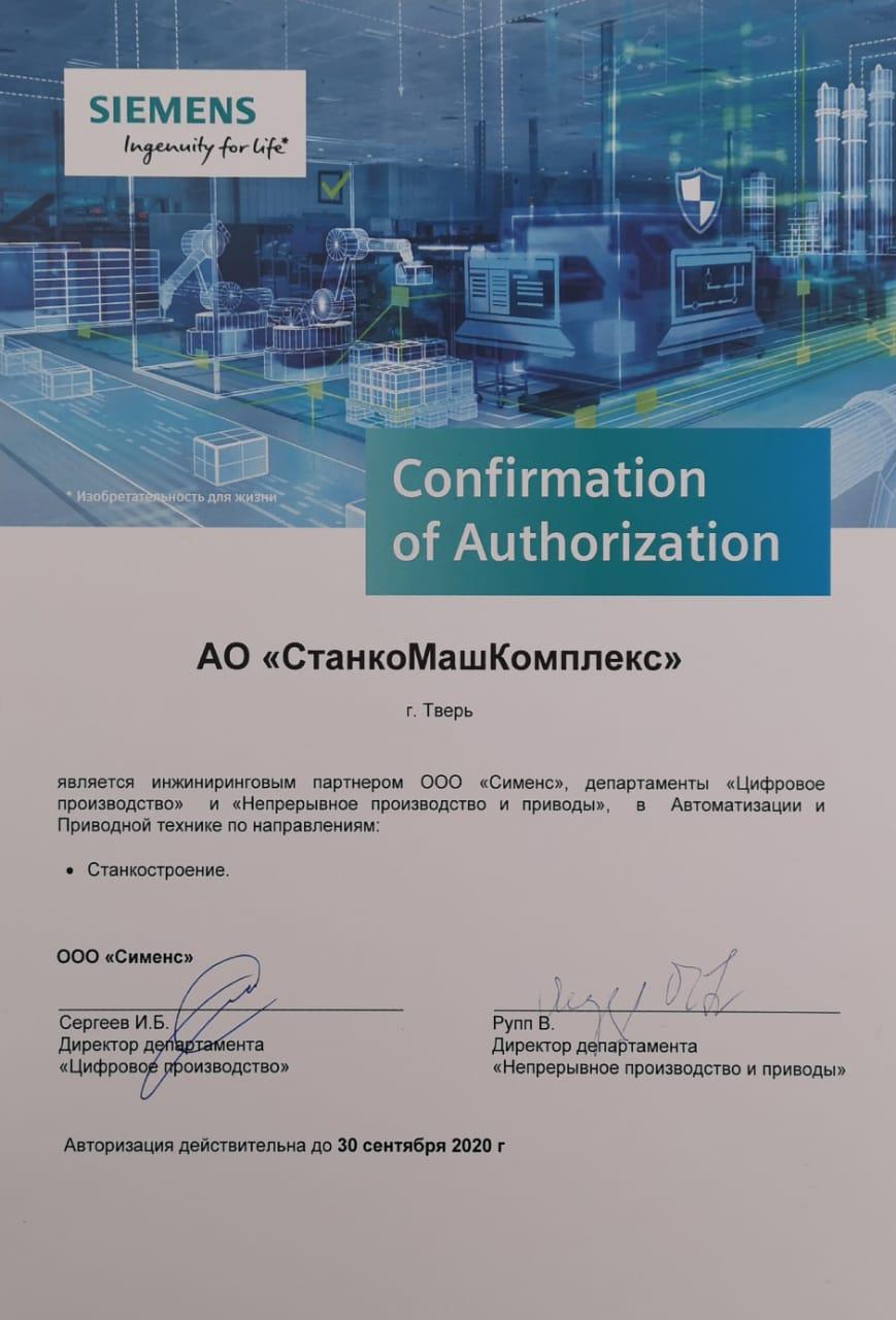 Сертификат инжинирингового партнера Siemens